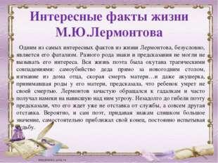 Интересные факты жизни М.Ю.Лермонтова Одним из самых интересных фактов из жиз