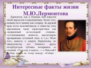 Интересные факты жизни М.Ю.Лермонтова Лермонтов, как и Пушкин, был известен с