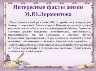 Интересные факты жизни М.Ю.Лермонтова Писатель имел малый рост (ниже 170 см),