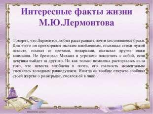 Интересные факты жизни М.Ю.Лермонтова Говорят, что Лермонтов любил расстраива