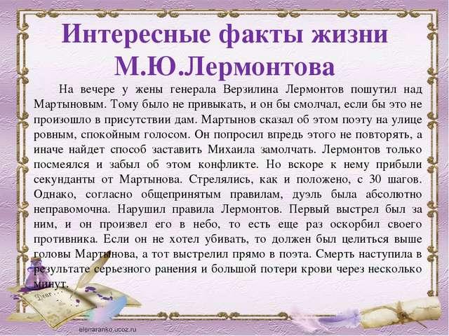 Интересные факты жизни М.Ю.Лермонтова На вечере у жены генерала Верзилина Лер...