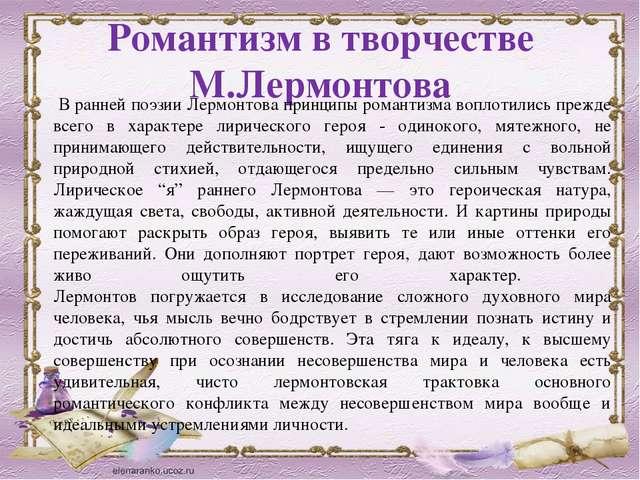 Романтизм в творчестве М.Лермонтова В ранней поэзии Лермонтова принципы роман...