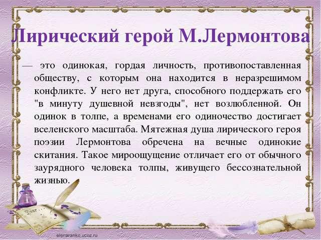 Лирический герой М.Лермонтова — это одинокая, гордая личность, противопоставл...