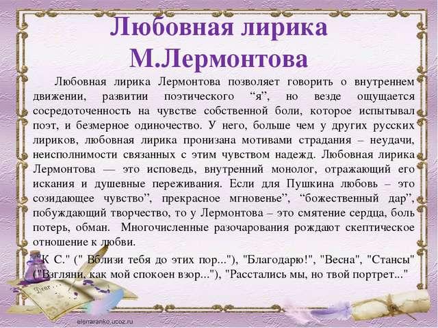Любовная лирика М.Лермонтова Любовная лирика Лермонтова позволяет говорить о...