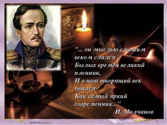 """""""... он мыслью с нашим веком слился - Былых времён великий пленник, И в наш т..."""