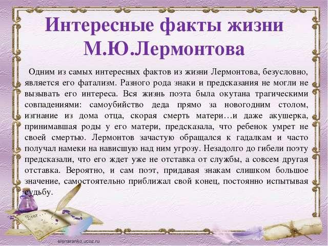 Интересные факты жизни М.Ю.Лермонтова Одним из самых интересных фактов из жиз...