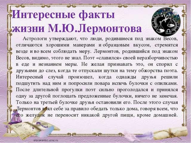 Интересные факты жизни М.Ю.Лермонтова Астрологи утверждают, что люди, родивши...