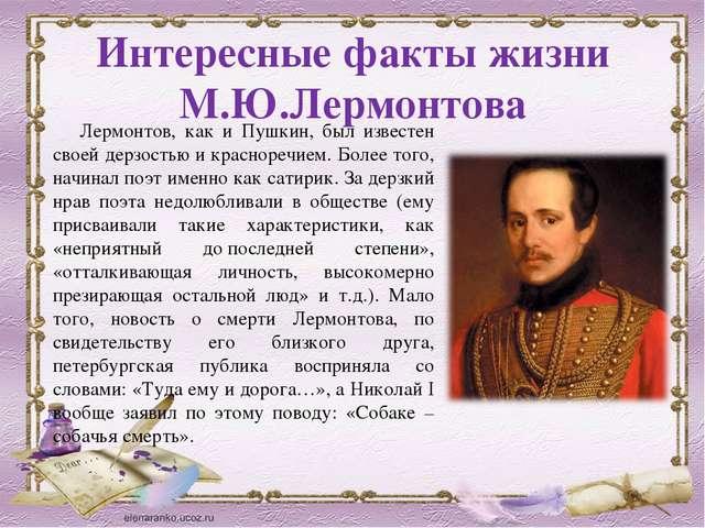 Интересные факты жизни М.Ю.Лермонтова Лермонтов, как и Пушкин, был известен с...