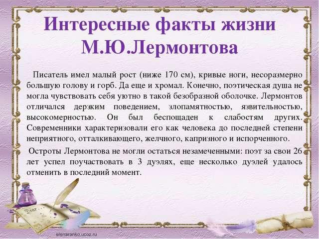 Интересные факты жизни М.Ю.Лермонтова Писатель имел малый рост (ниже 170 см),...