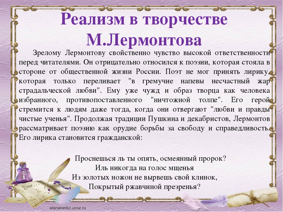 Реализм в творчестве М.Лермонтова Зрелому Лермонтову свойственно чувство высо...