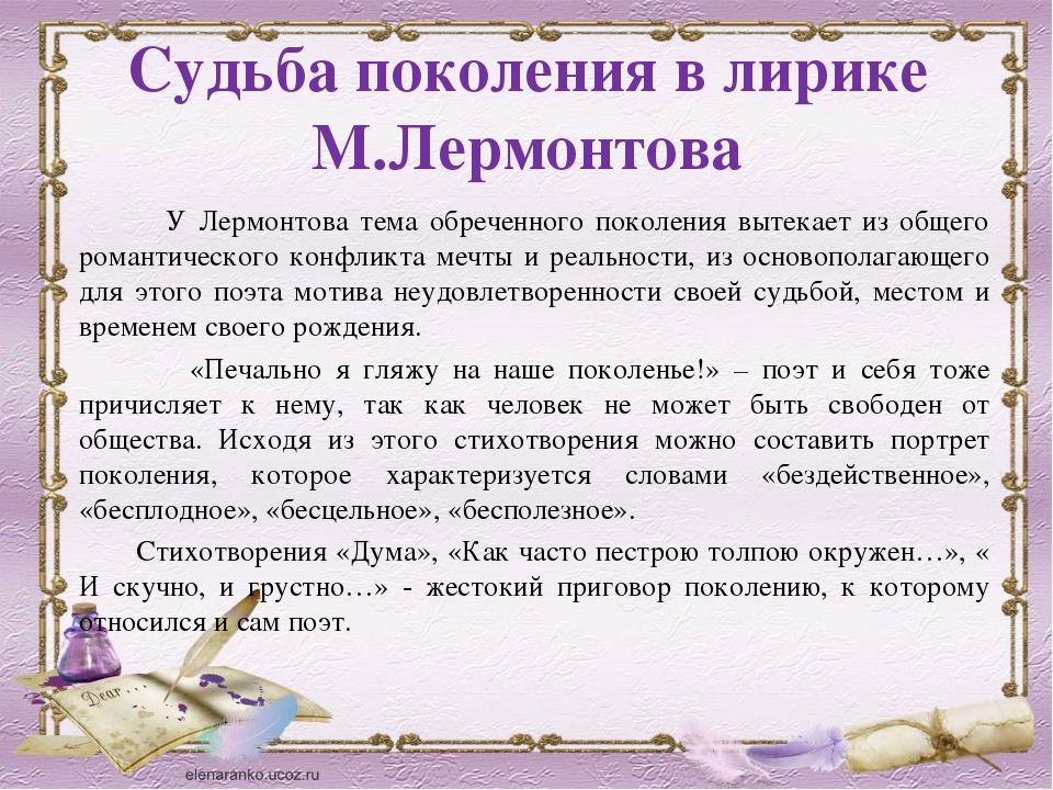 Судьба поколения в лирике М.Лермонтова У Лермонтова тема обреченного поколени...