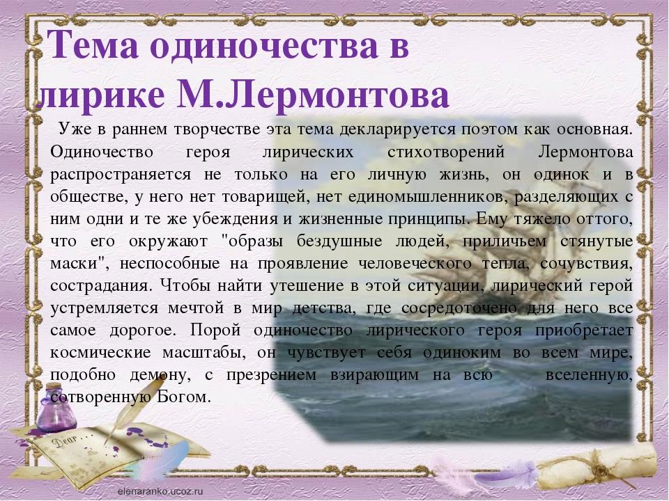 Тема одиночества в лирике М.Лермонтова Уже в раннем творчестве эта тема декл...