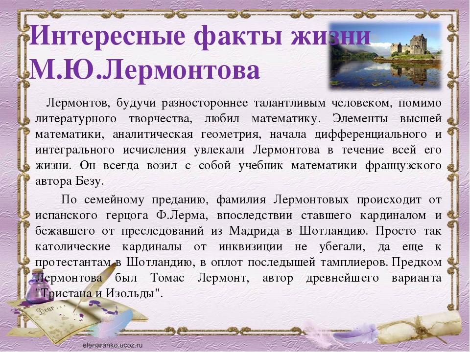 Интересные факты жизни М.Ю.Лермонтова Лермонтов, будучи разностороннее талант...