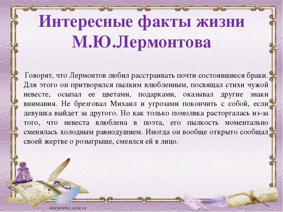 Интересные факты жизни М.Ю.Лермонтова Говорят, что Лермонтов любил расстраива...