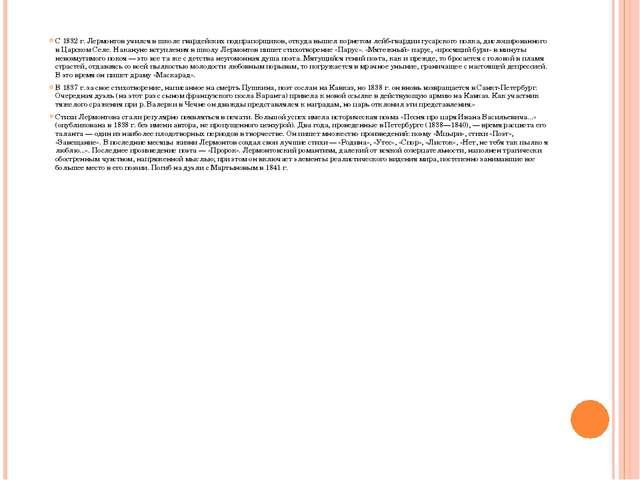 С 1832 г. Лермонтов учился в школе гвардейских подпрапорщиков, откуда вышел к...