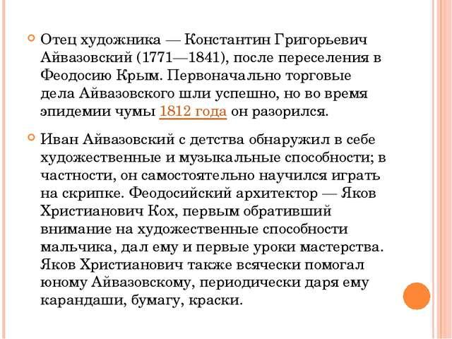 Отец художника — Константин Григорьевич Айвазовский (1771—1841), после пересе...