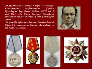 За проявленный героизм в борьбе с немецко-фашистскими захватчиками Указом Пре