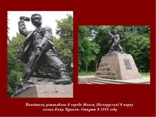 Памятник установлен в городе Минск (Белоруссия) в парке имени Янки Купалы. От