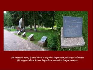 Памятный знак. Установлен в городе Дзержинск Минской области (Белоруссия) на