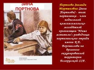 Портнова Зинаида Мартыновна (Зина Портнова) - юная партизанка - член подпольн