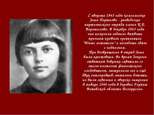 С августа 1943 года комсомолка Зина Портнова - разведчица партизанского отряд