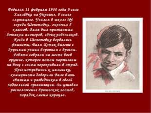 Родился 11 февраля 1930 года в селе Хмелёвка на Украине, в семье служащего. У
