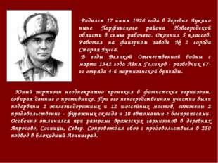 Родился 17 июня 1926 года в деревне Лукино ныне Парфинского района Новгородск