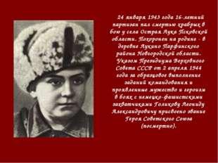24 января 1943 года 16-летний партизан пал смертью храбрых в бою у села Остра
