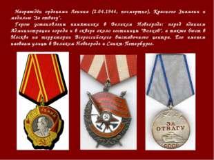 Награждён орденами Ленина (2.04.1944, посмертно), Красного Знамени и медалью