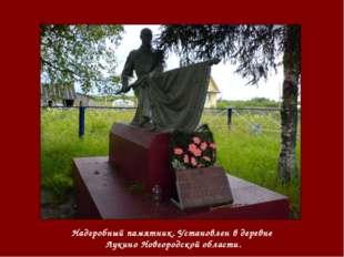 Надгробный памятник. Установлен в деревне Лукино Новгородской области.