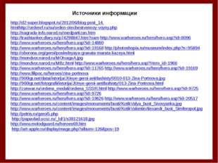 http://mondvor.narod.ru/MOtvagaA.jpg http://d2-super.blogspot.ru/2012/06/blog