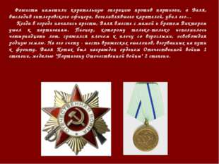 Фашисты наметили карательную операцию против партизан, а Валя, выследив гитл