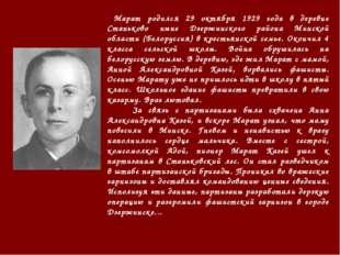 Марат родился 29 октября 1929 года в деревне Станьково ныне Дзержинского райо