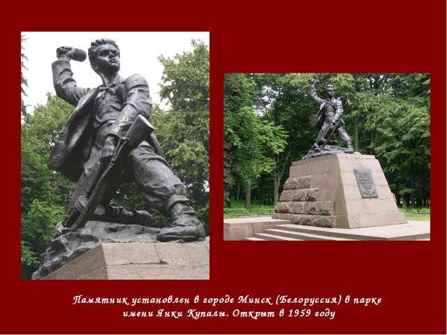 Памятник установлен в городе Минск (Белоруссия) в парке имени Янки Купалы. От...