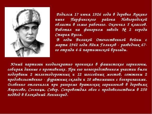Родился 17 июня 1926 года в деревне Лукино ныне Парфинского района Новгородск...