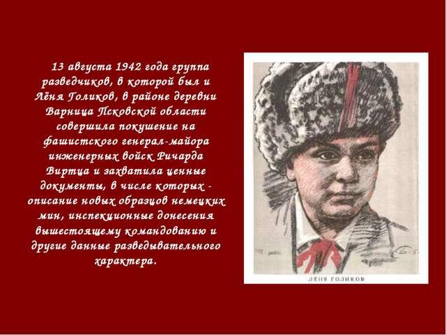13 августа 1942 года группа разведчиков, в которой был и Лёня Голиков, в райо...