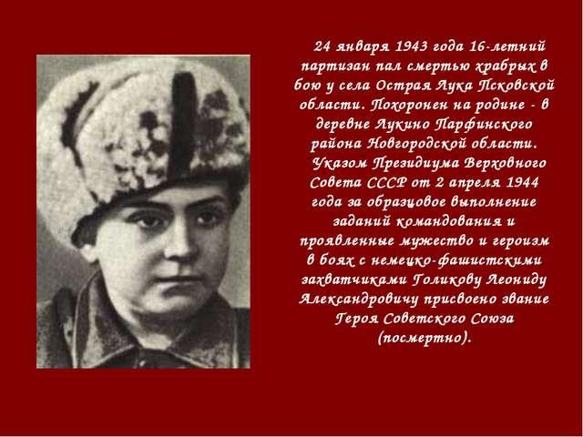 24 января 1943 года 16-летний партизан пал смертью храбрых в бою у села Остра...