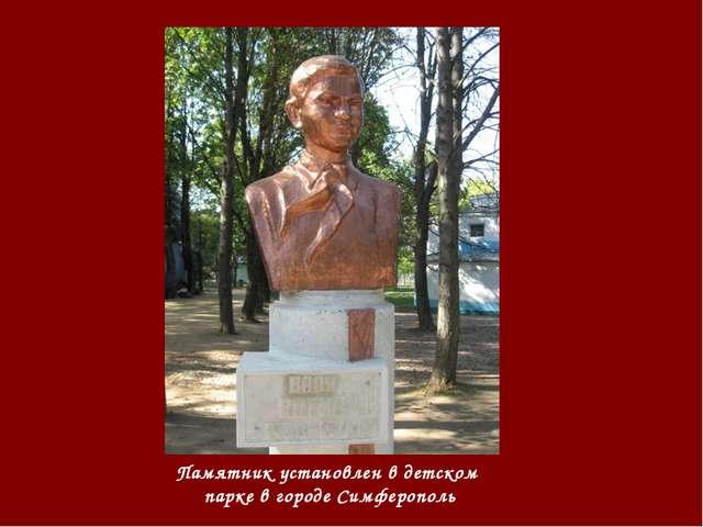 Памятник установлен в детском парке в городе Симферополь