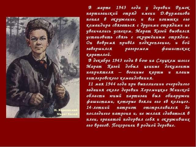 В марте 1943 года у деревни Румок партизанский отряд имени Д.Фурманова попал...