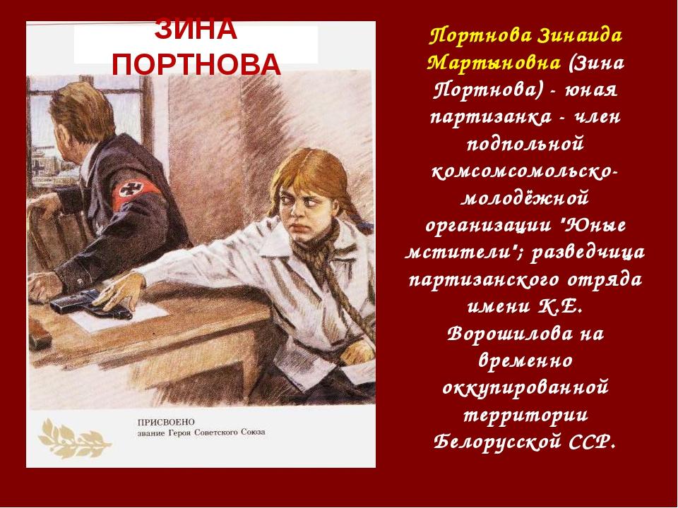 Портнова Зинаида Мартыновна (Зина Портнова) - юная партизанка - член подпольн...