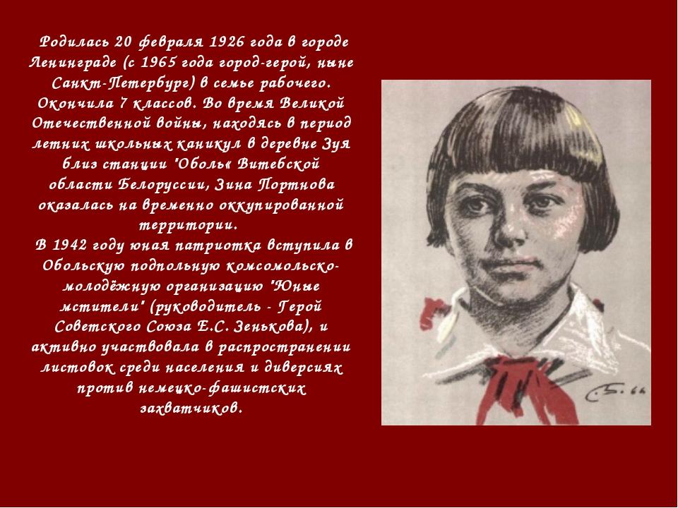 Родилась 20 февраля 1926 года в городе Ленинграде (с 1965 года город-герой, н...