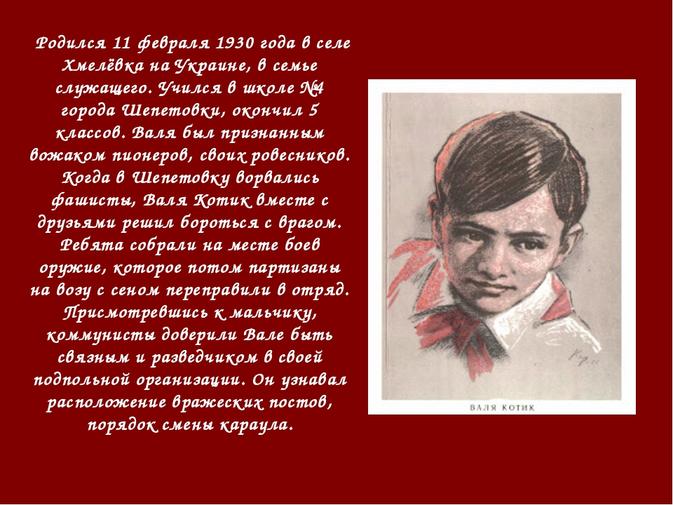 Родился 11 февраля 1930 года в селе Хмелёвка на Украине, в семье служащего. У...