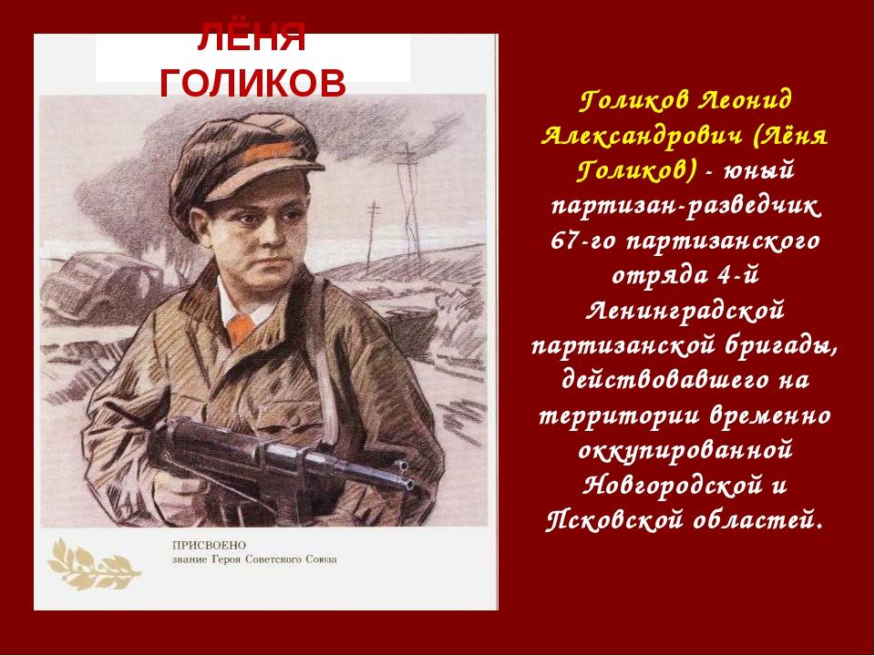 Голиков Леонид Александрович (Лёня Голиков) - юный партизан-разведчик 67-го п...