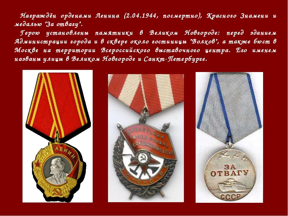 Награждён орденами Ленина (2.04.1944, посмертно), Красного Знамени и медалью...