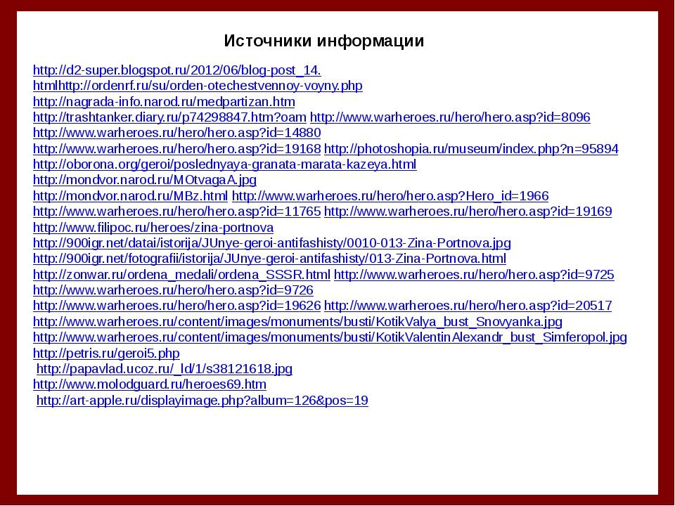 http://mondvor.narod.ru/MOtvagaA.jpg http://d2-super.blogspot.ru/2012/06/blog...