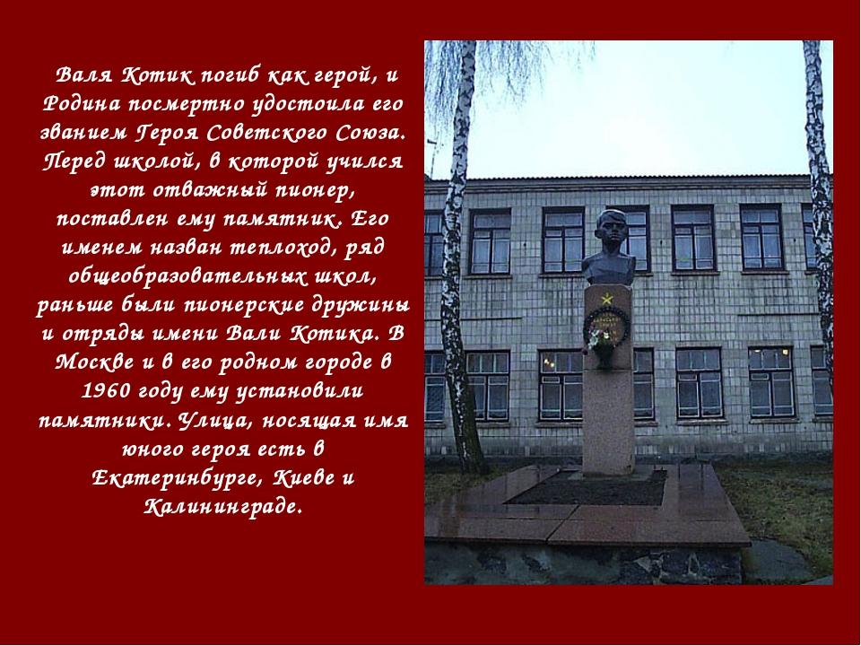 Валя Котик погиб как герой, и Родина посмертно удостоила его званием Героя Со...