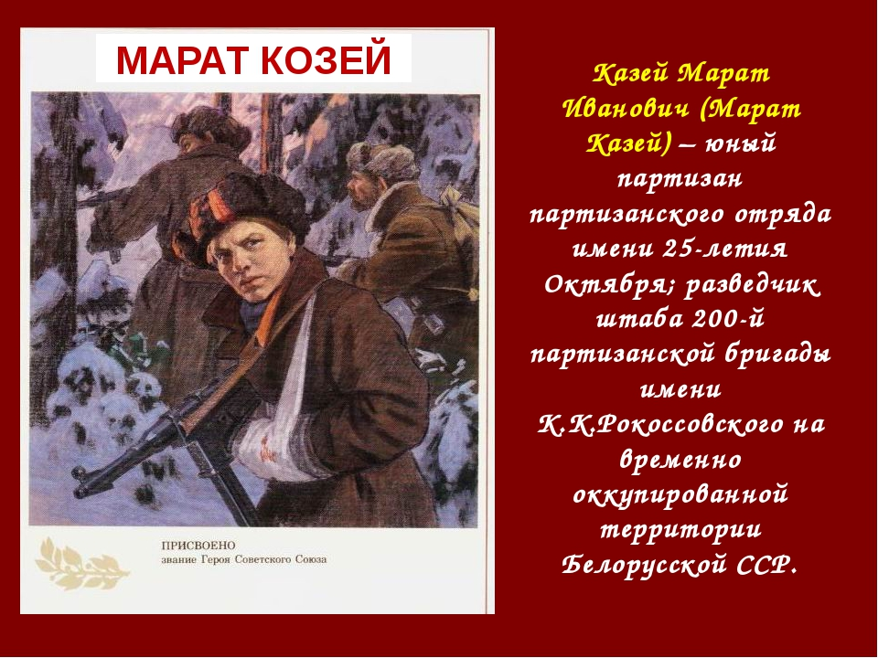 Казей Марат Иванович (Марат Казей) – юный партизан партизанского отряда имени...