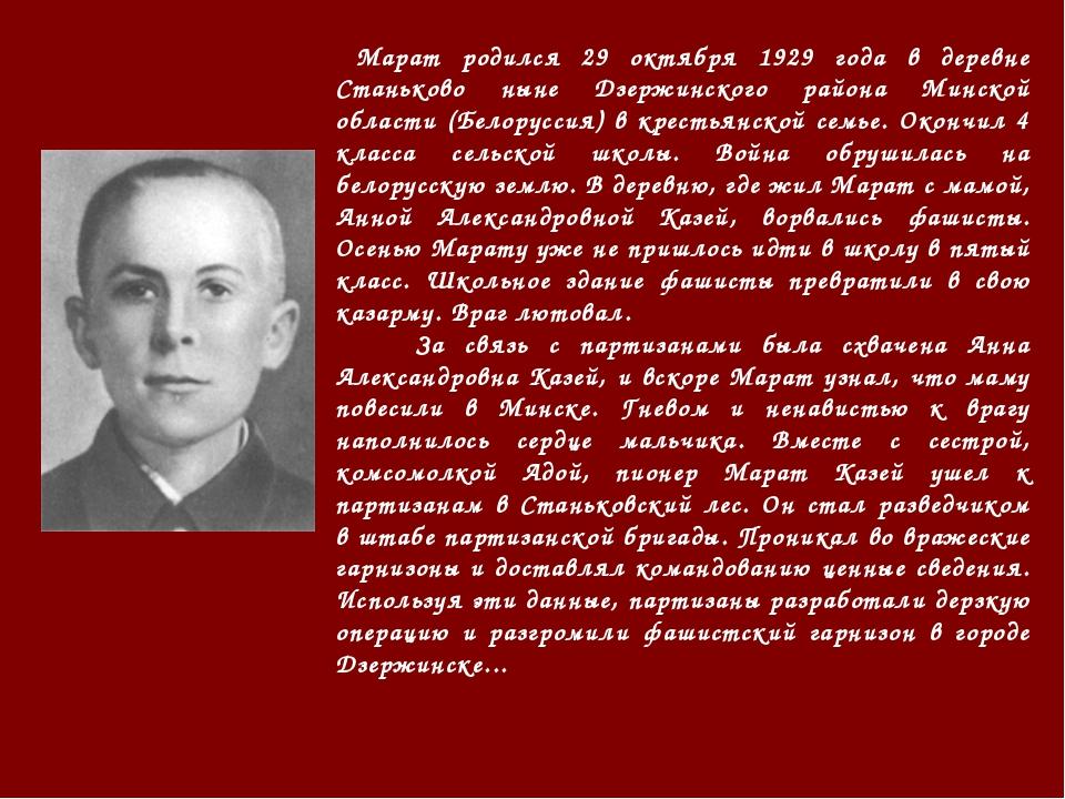 Марат родился 29 октября 1929 года в деревне Станьково ныне Дзержинского райо...