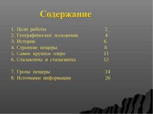 Цели работы 2 Географическое положение 4 История 6 Строение пещеры 8 Самое кр