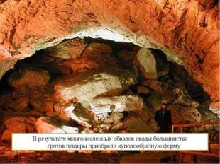 В результате многочисленных обвалов своды большинства гротов пещеры приобрели